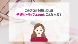 子連れトリップ.comプロフィール アイキャッチ