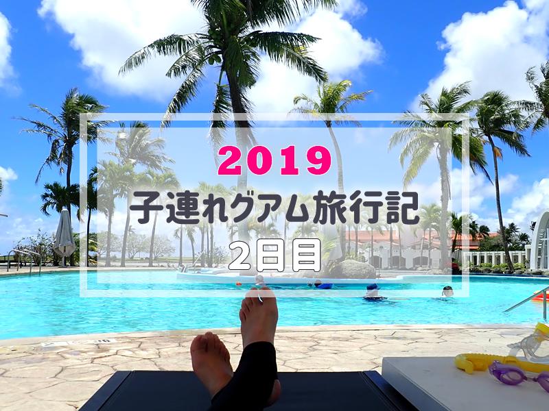 グアム旅行記2日目 アイキャッチ