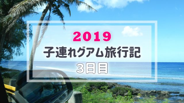 グアム旅行記3日目 アイキャッチ