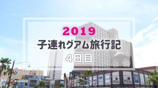 グアム旅行記4日目 アイキャッチ