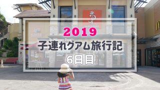 グアム旅行記6日目アイキャッチ