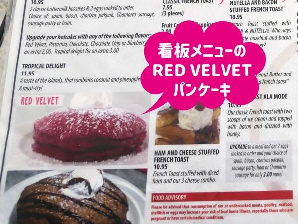 クラックドエッグ レッドベルベットのパンケーキ