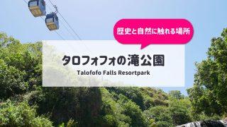 タロフォフォの滝 アイキャッチ