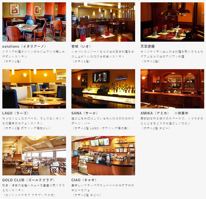 レオパレスリゾートグアムのレストラン一覧