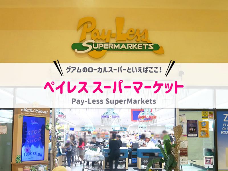 ペイレススーパーマーケットアイキャッチ