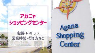 アガニャショッピングセンター