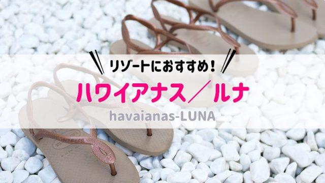 ハワイアナス ルナ