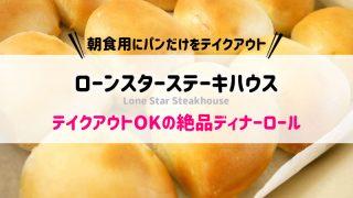ローンスターステーキハウスのパン