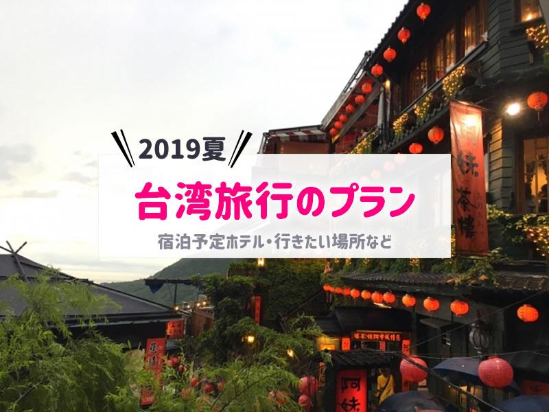2019年夏の台湾旅行プラン