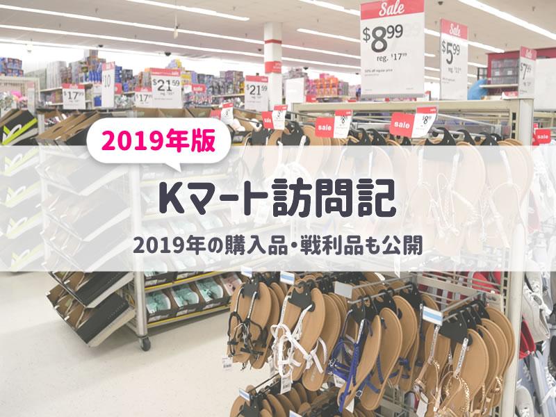 Kマート訪問記