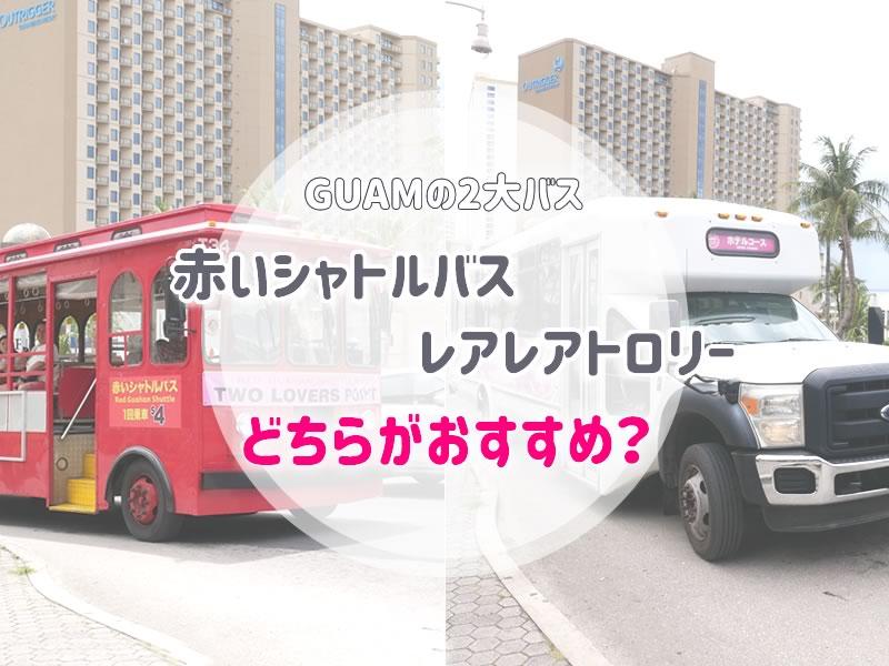赤いシャトルバス&レアレアトロリー比較