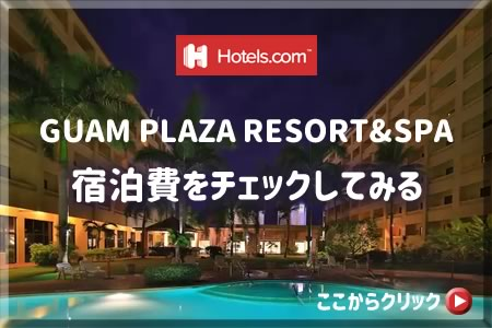 GUAM PLAZA RESORT&SPA