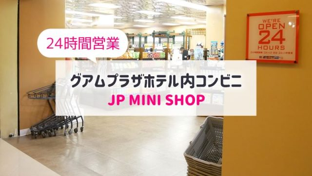 JP MINI SHOPアイキャッチ