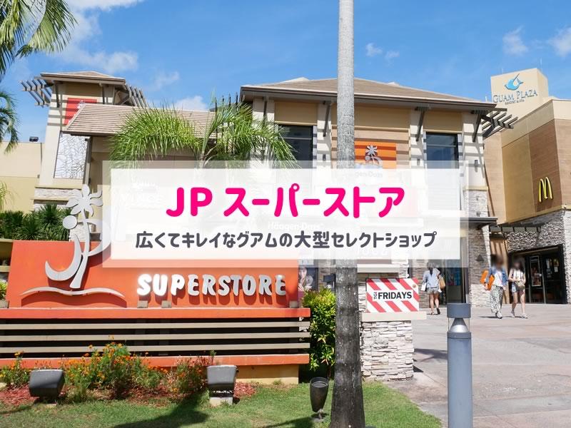 JPスーパーストアアイキャッチ