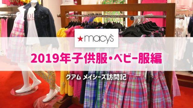 2019年メイシーズ 子供服・ベビー服