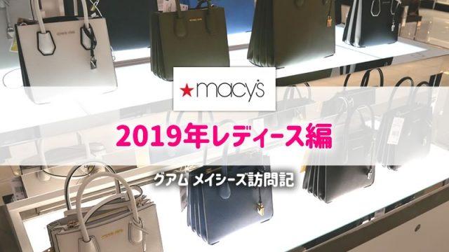 2019年メイシーズレディース編