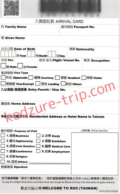 台湾入国カード