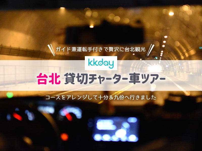 台北チャーター車ツアー