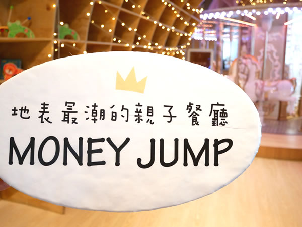 台北moneyjump