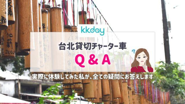 kkday台北チャーター
