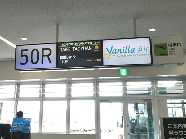 バニラエア桃園空港行き