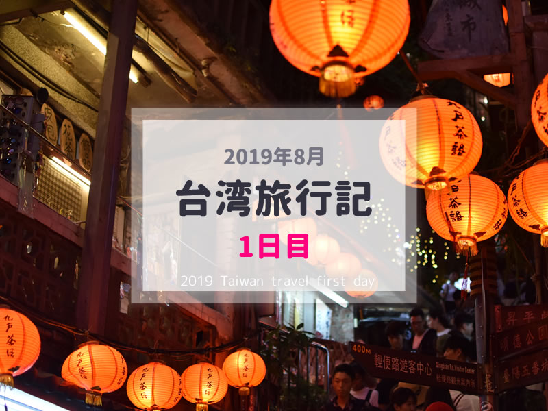 台湾旅行記1日目アイキャッチ