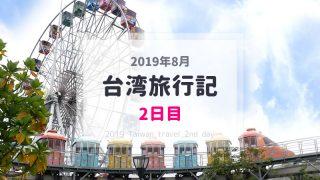 台湾旅行2019年2日目アイキャッチ