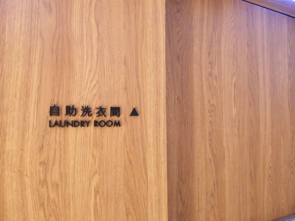 ロイヤルイン台北南西ランドリールーム