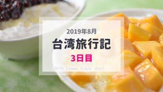 2019台湾旅行記3日目