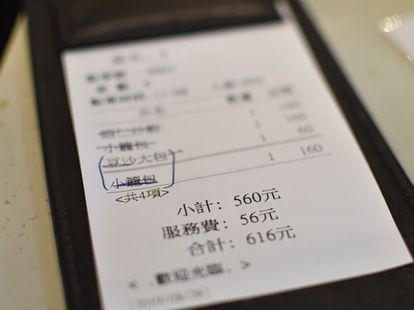 金品茶楼会計