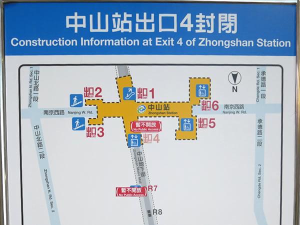 中山駅工事中情報
