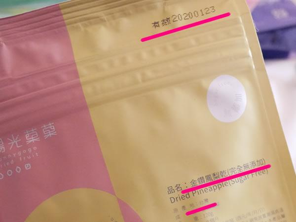 台湾土産のドライフルーツ