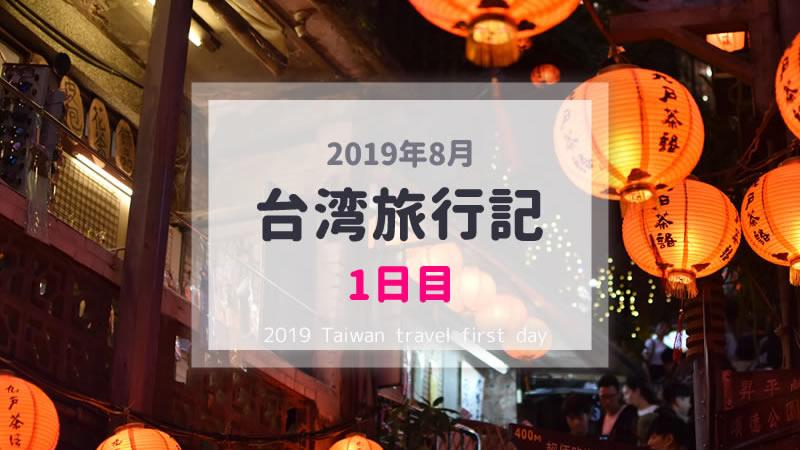 台湾旅行記1日目