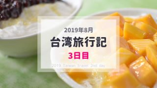 台湾旅行記3日目