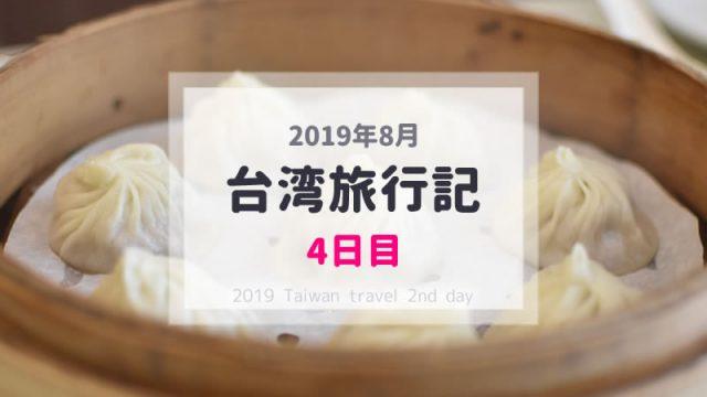 台湾旅行記最終日