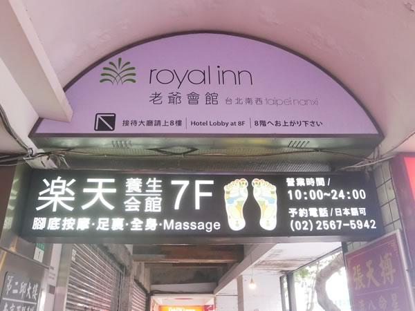 ロイヤルイン台北南西