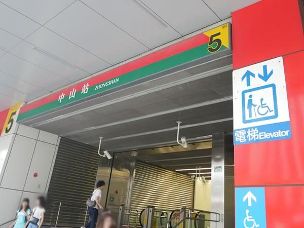 中山駅5番出口