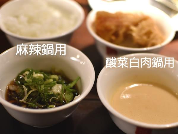 鼎王麻辣鍋のたれ