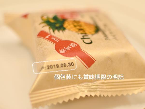 佳徳のパイナップルケーキ個包装