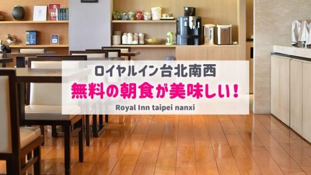 ロイヤルイン台北南西朝食