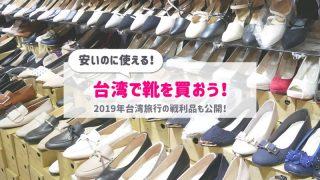 台湾で靴を買おう