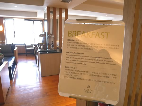 ロイヤルイン台北南西の朝食時間
