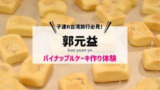 郭元益のパイナップルケーキ作り体験