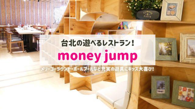 moneyjump台北