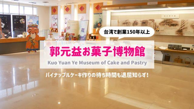 郭元益お菓子博物館