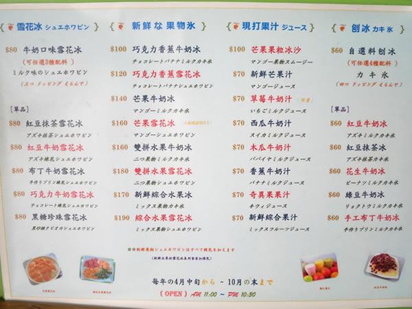 台北の冰讃(ピンザン)
