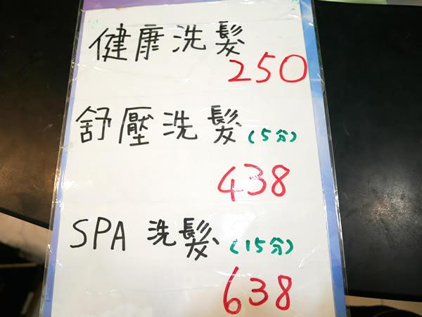 小林髪廊の料金表