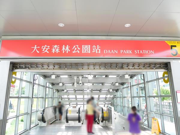 MRT大安森林公園駅