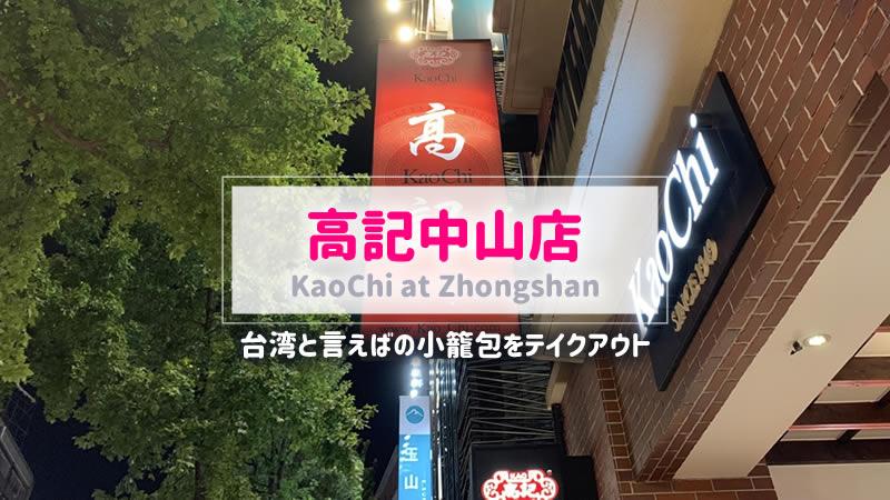 高記(カオチー)
