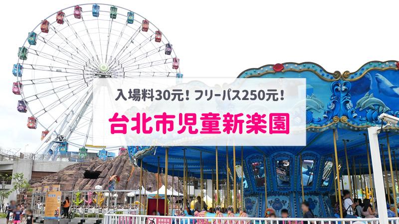 台北市児童新楽園